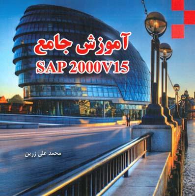آموزش جامع sap2000v15 (زرين) آذرين مهر
