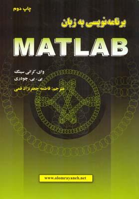 برنامه نويسي به زبان matlab سينگ (قمي) علوم رايانه