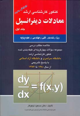 كنكور كارشناسي ارشد معادلات ديفرانسيل جلد 1 (نيكوكار) آزاده