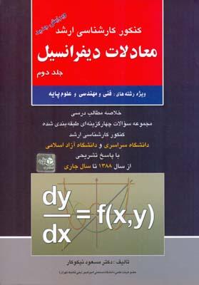 كنكور كارشناسي ارشد معادلات ديفرانسيل جلد 2 (نيكوكار) آزاده