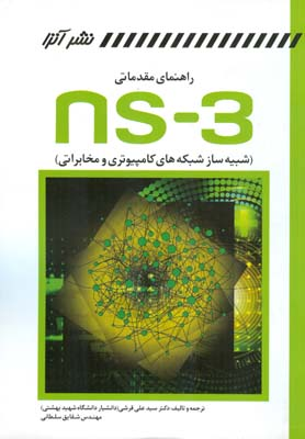 راهنماي مقدماتي ns-3 (شبيه ساز شبكه هاي كامپيوتري و مخابراتي) (قرشي) نشر علوم