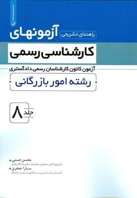 راهنماي تشريحي آزمونهاي كارشناسي رسمي امور بازرگاني جلد 8 (حسني) نوآور