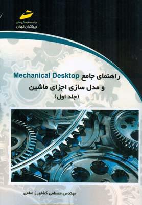راهنماي جامع mechanical desktop و مدل سازي اجزاي ماشين 1 (كشاورز امامي) ديباگران