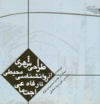 طراحي شهري از روانشناسي محيطي تا رفاه اجتماعي (محمودي نژاد) هله