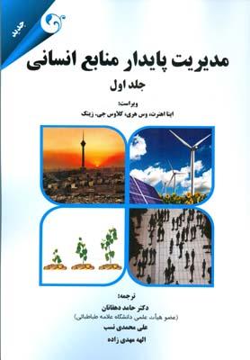 مديريت پايدار منابع انساني اهنرت جلد 1 (دهقانان) مهربان نشر