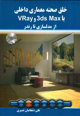 خلق صحنه معماري داخلي با 3ds max و vray از مدلسازي تا رند (دهقانيان نصيري) آترا