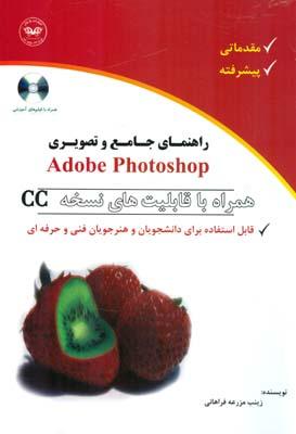 راهنماي جامع و تصويري adobe photoshop (مزرعه فراهاني) پارتيان