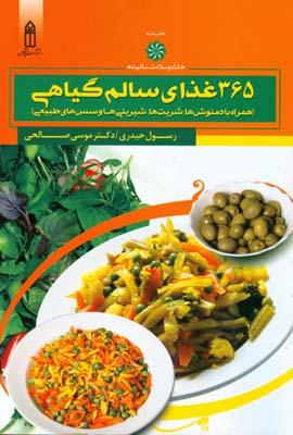 365 غذاي سالم گياهي (حيدري) قديس