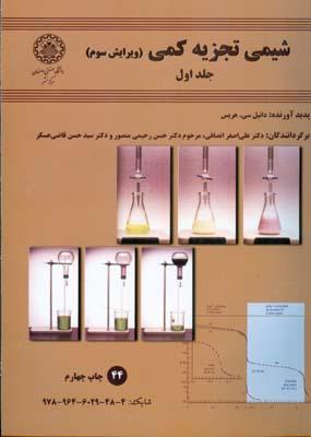 شيمي تجزيه كمي هريس جلد 1 (انصافي) دانشگاه صنعتي اصفهان