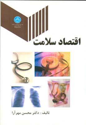 اقتصاد سلامت (مهر آرا) دانشگاه تهران