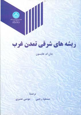 ريشه هاي شرقي تمدن غرب هابسون (رجبي) دانشگاه تهران