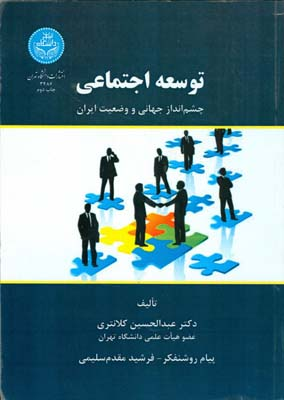 توسعه اجتماعي چشم انداز جهاني و وضعيت ايران (كلانتري) دانشگاه تهران