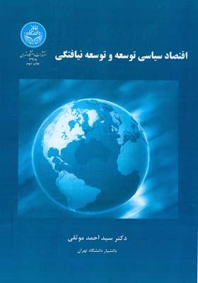 اقتصاد سياسي توسعه و توسعه نيافتگي (موثقي) دانشگاه تهران