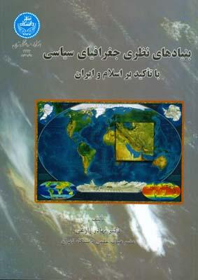 بنيادهاي نظري جغرافياي سياسي با تاكيد بر اسلام و ايران (زارعي) دانشگاه تهران