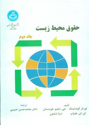 حقوق محيط زيست گوندلينك جلد 2 (حبيبي) دانشگاه تهران