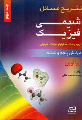 تشريح مسائل شيمي فيزيك جلد 2 (محب ملكي) آينده دانش