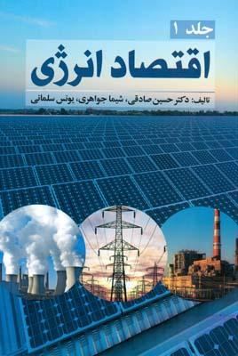 اقتصاد انرژي جلد 1 (صادقي) نور علم