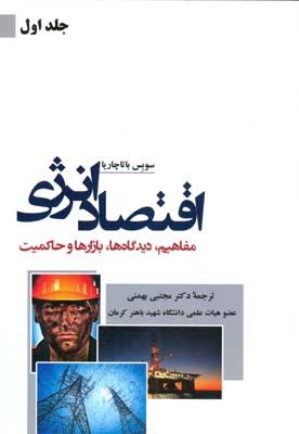 اقتصاد انرژي باتاچاريا جلد 1 (بهمني) نور علم