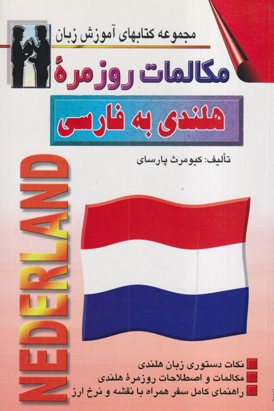 مكالمات روزمره هلندي به فارسي (پارساي) اشراقي