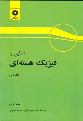 آشنايي با فيزيك هسته اي كرين جلد 2 (ميرفخرايي) مركز نشر