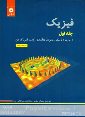 فيزيك هاليدي  جلد 1 (پاشايي راد) مركز نشر