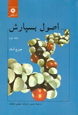 اصول بسپارش اديان جلد 2 (اميديان) مركز نشر