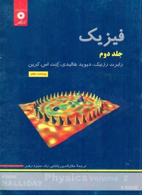 فيزيك هاليدي جلد 2 (پاشايي راد) مركز نشر