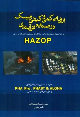 ارزيابي كمي و كيفي ريسك در صنايع فرآيندي با تمركز بر روش hazop (بدري) انديشه سرا
