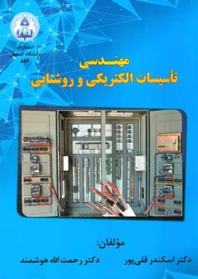 مهندسي تاسيسات الكتريكي و روشنايي (قلي پور) دانشگاه اصفهان