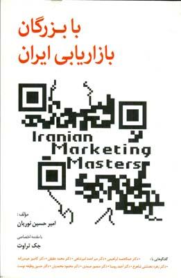با بزرگان بازاريابي ايران (نوريان) ايده خلاقيت