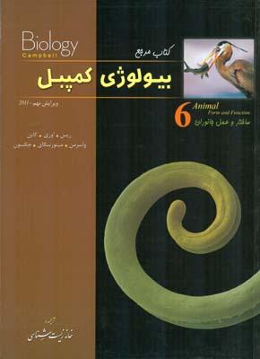 كتاب مرجع بيولوژي كمپبل ريس جلد 6 (گروه مترجمين) خانه زيست شناسي