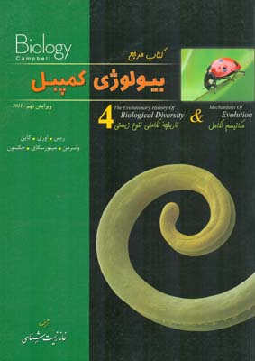 كتاب مرجع بيولوژي كمپبل ريس جلد 4 (گروه مترجمين) خانه زيست شناسي
