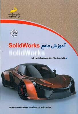 آموزش جامع solidworks (علي كرمي) ديباگران
