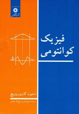 فيزيك كوانتومي گازيوروويچ (شيخ الاسلامي) مركز نشر