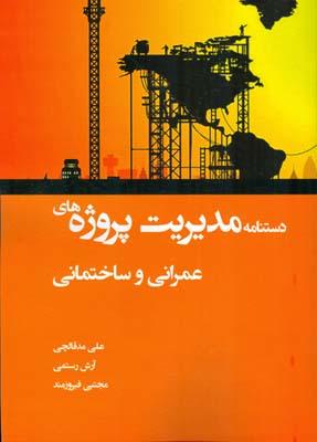 دستنامه مديريت پروژه هاي عمراني و ساختماني (مدقالچي) سيماي دانش