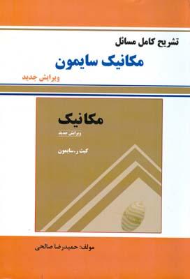 تشريح كامل مسائل مكانيك سايمون (صالحي) آذرين مهر