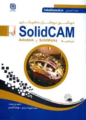 خود آموز نرم افزار ماشين كاري solidcam (سيدي) سها دانش