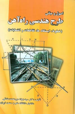اصول و مباني طرح هندسي راه آهن (مير محمد صادقي) علم و صنعت