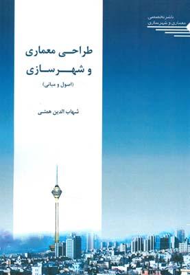 طراحي معماري و شهرسازي (همت) طحان