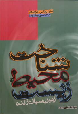 شناخت محيط زيست بوتكين (وهاب زاده) جهاد دانشگاهي مشهد
