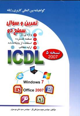 تمرين و سوال سطح 2  2007 (موسوي) صفار