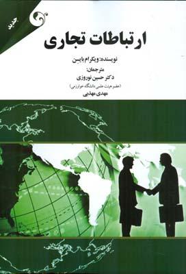 ارتباطات تجاري بايسن (نوروزي) مهربان نشر
