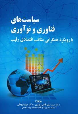 سياست هاي فناوري و نوآوري (قاضي نوري) صفار