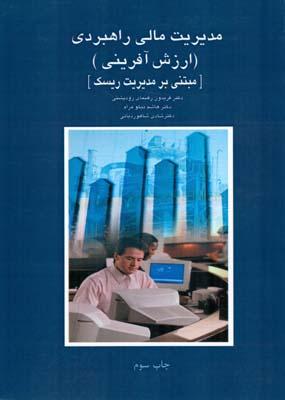 مديريت مالي راهبردي (ارزش آفريني) (رهنماي رودپشتي) حكيم باشي
