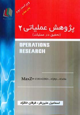 پژوهش عملياتي 2 (متين فر) پريكا