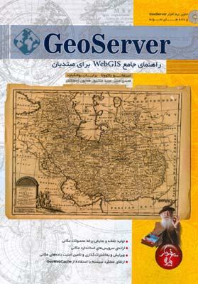 geoserver راهنماي جامع webgis براي مبتديان ياكوولا (صابر) پندار پارس
