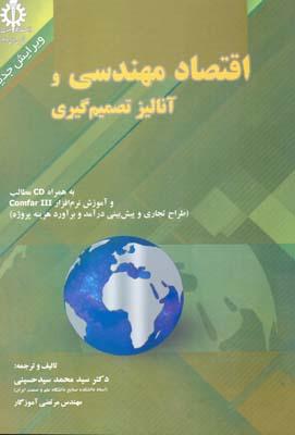 اقتصاد مهندسي و آناليز تصميم گيري (حسيني) علم و صنعت