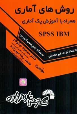 روش هاي آماري همراه با آموزش پك آماري spss ibm (نيكوكار) گسترش علوم پايه