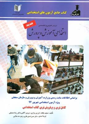كتاب جامع آزمون هاي استخدامي آموزش و پرورش (يگانه) آزاد انديشان