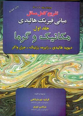 تشريح كامل مسائل مباني فيزيك هاليدي 2011 جلد 1 (نورعليشاهي) آذرباد